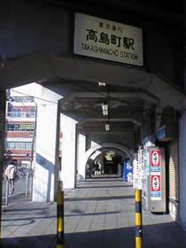 東急高島町