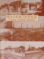 明治の私鉄と産業発展
