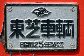東芝の豆電車