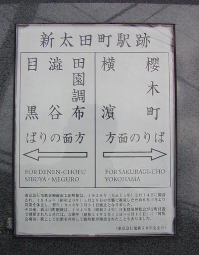 新太田町駅跡