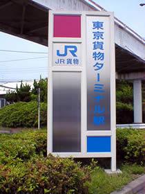 JR貨物貨物ターミナル