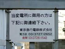玉電大橋車庫