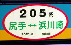 205系1000番台