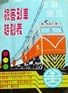 台湾1978