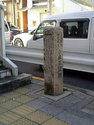 豆相小田原駅跡