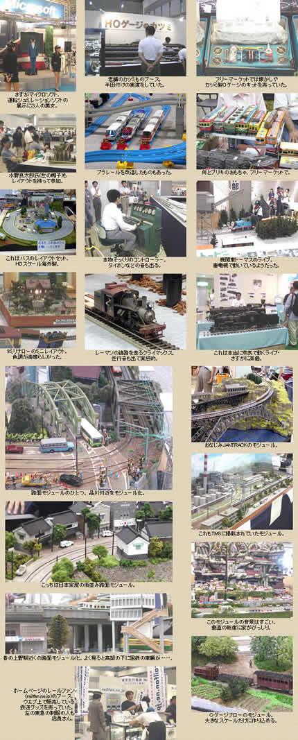 JAM 国際鉄道模型コンベンション