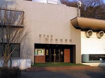 生田科学館