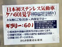 ケハ601