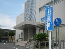 関東鉄道本社