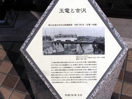 吉沢橋記念プレート