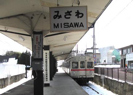 十和田観光電鉄三沢駅