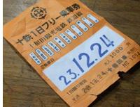 十和田観光電鉄フリーパス