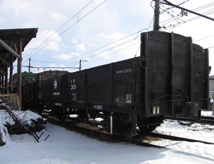 十和田観光電鉄トラ300形