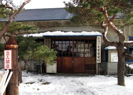 七百駅の変電所