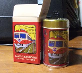 長野電鉄電車缶