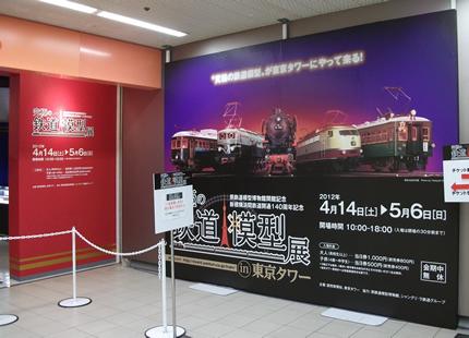 究極の鉄道模型展