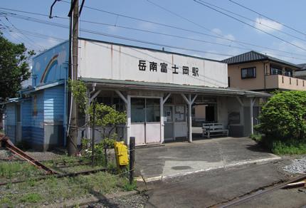 岳南鉄道、岳南富士岡