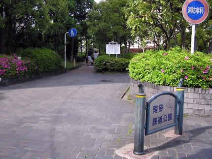 南砂緑道公園・城東電車