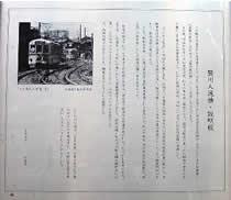 堅川人道橋