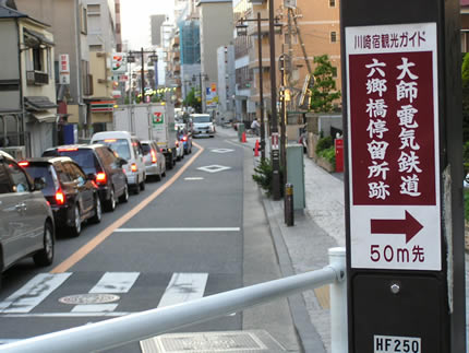 六郷橋駅跡看板