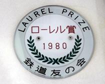 富山地鉄ローレール賞