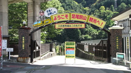 足尾銅山観光
