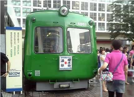 渋谷駅旧5000系