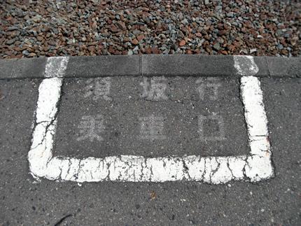 長野電鉄綿内駅