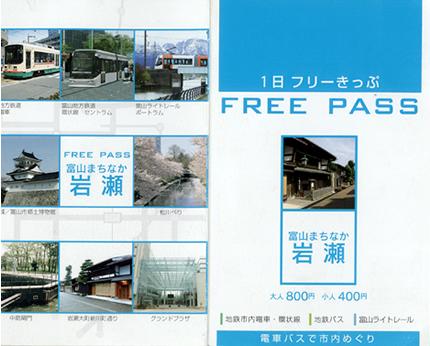 富山ライトレールフリー切符