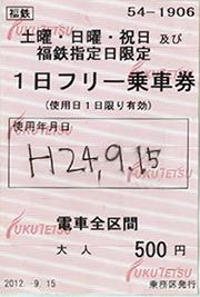 福井鉄道フリー切符