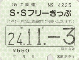 近江鉄道フリー切符