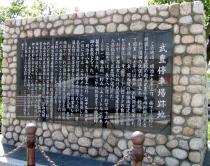 武豊港駅跡