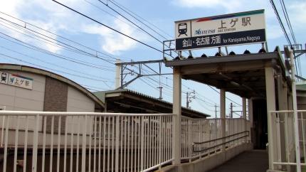名鉄上ゲ駅
