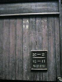 ハニフ松電