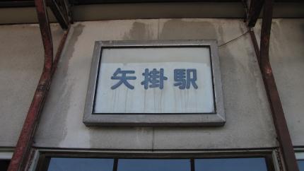 井笠鉄道 矢掛駅跡