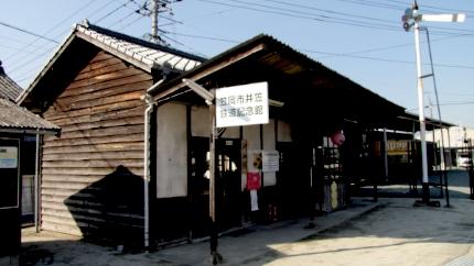 井笠鉄道 新山駅跡