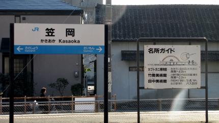 JR笠岡駅