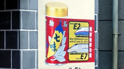 北陸新幹線缶