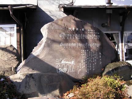 長野電鉄松代駅歌碑