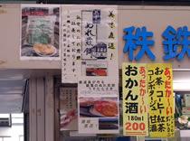 お花畑駅売店