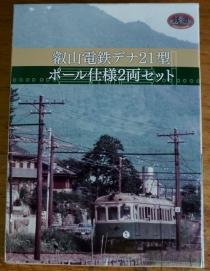 鉄コレ叡山ナデ