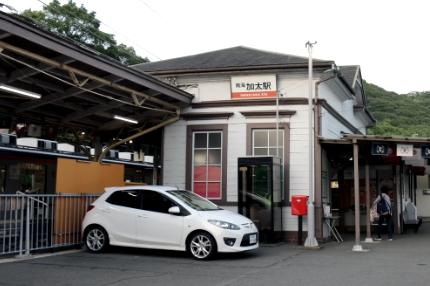 南海 加太駅