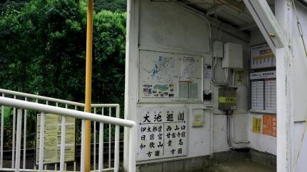 和歌山鐵道 大池遊園駅