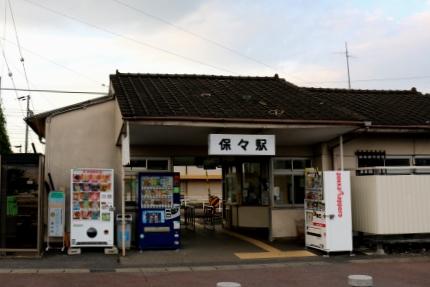 三技鉄道 保々駅