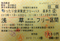 会津フリー切符