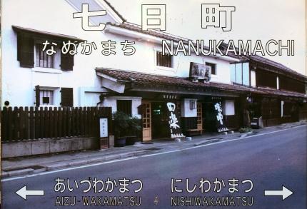 JR七日町駅