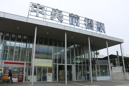 上毛電気鉄道 前橋中央駅