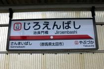 東武鉄道 治良門橋