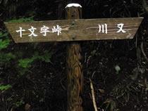 入川・立て看板