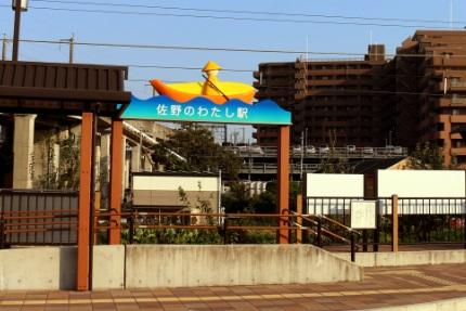 上信電鉄 佐野のわたし駅